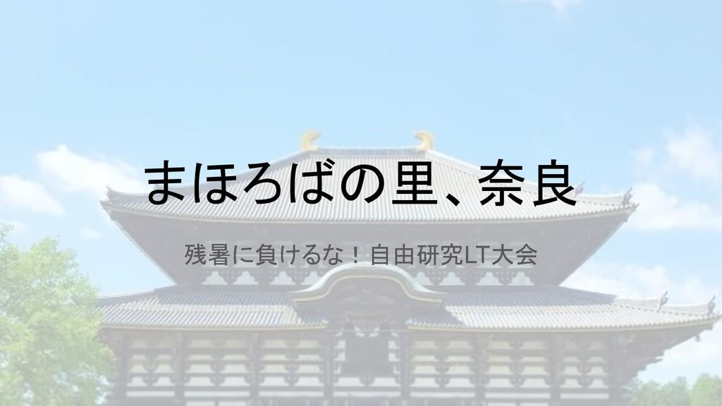 まほろばの里、奈良 残暑に負けるな!自由研究LT大会