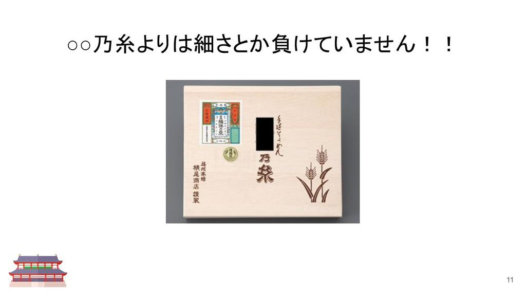 11 ○○乃糸よりは細さとか負けていません!!
