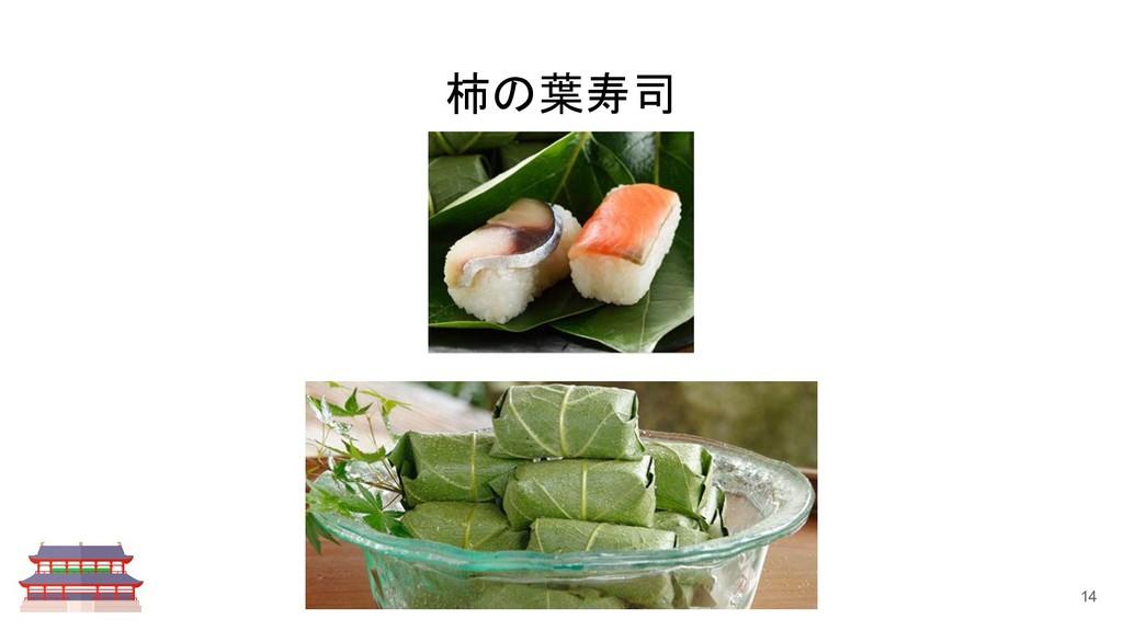 柿の葉寿司 14