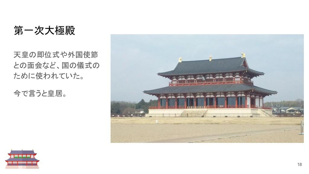 天皇の即位式や外国使節 との面会など、国の儀式の ために使われていた。 今で言うと皇居。 第一...
