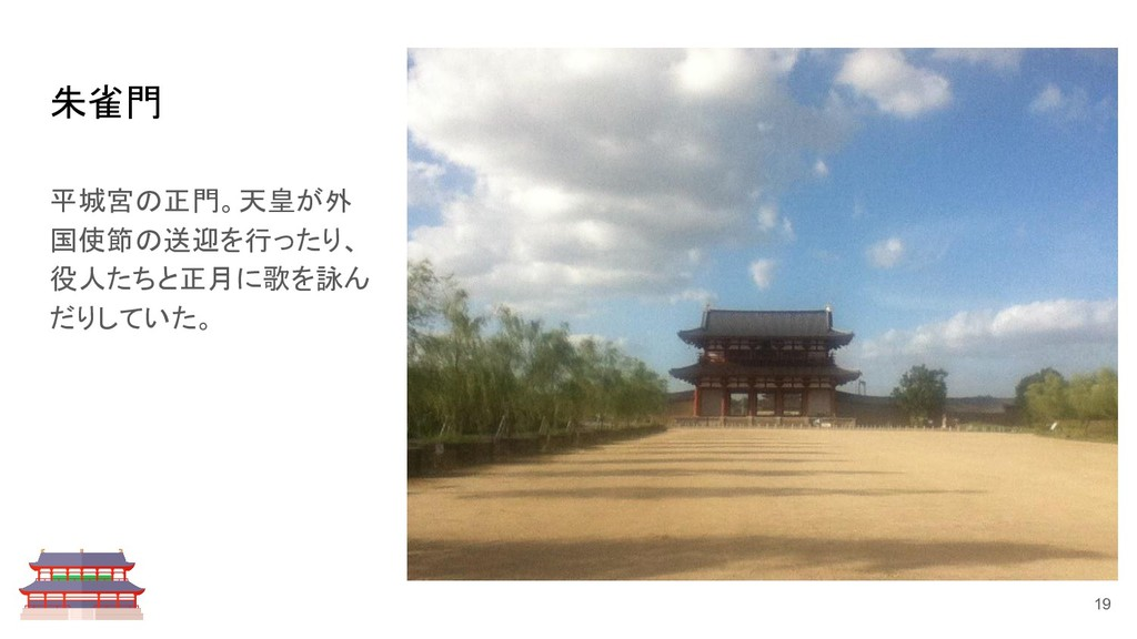 平城宮の正門。天皇が外 国使節の送迎を行ったり、 役人たちと正月に歌を詠ん だりしていた。 朱...