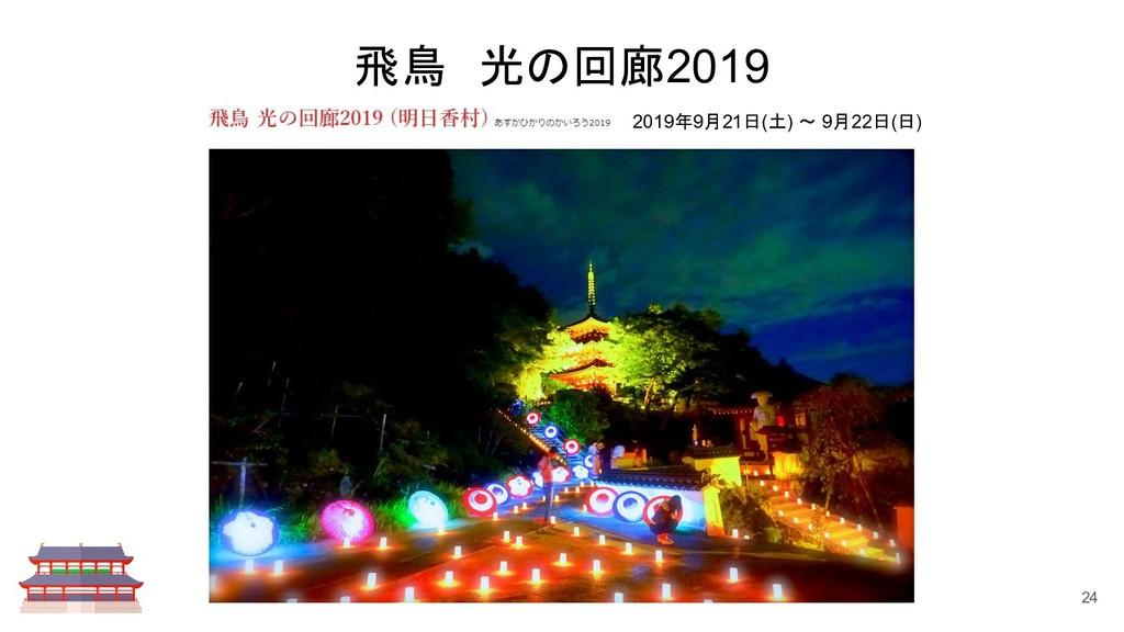 飛鳥 光の回廊2019 24 2019年9月21日(土) ~ 9月22日(日)