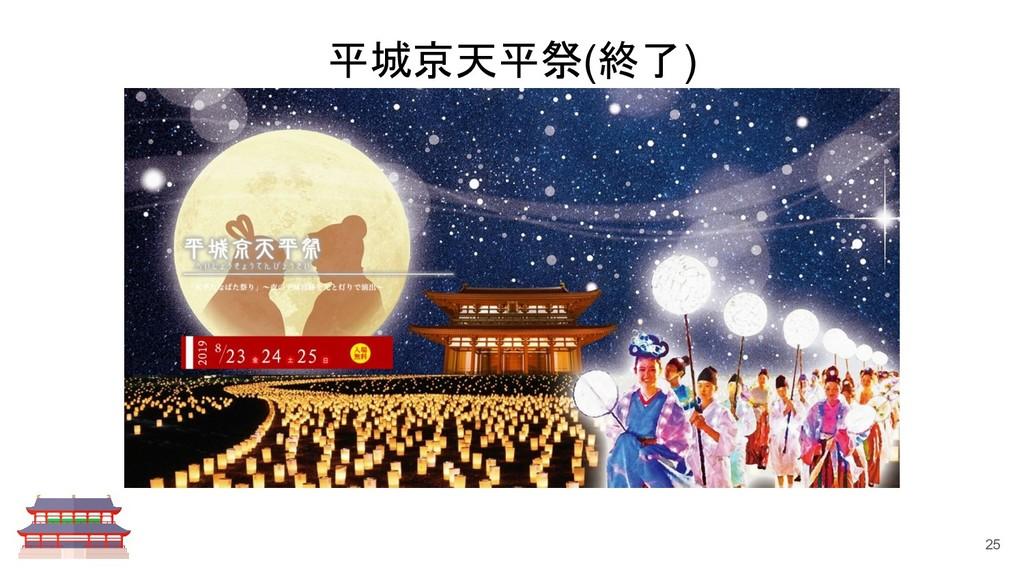 平城京天平祭(終了) 25