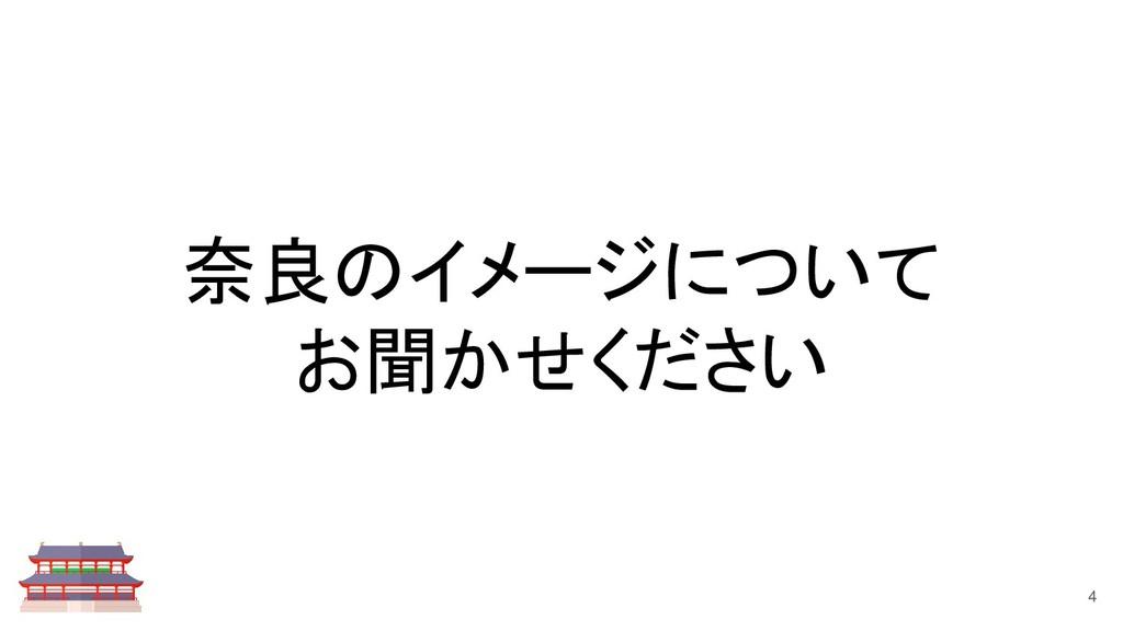 奈良のイメージについて お聞かせください 4