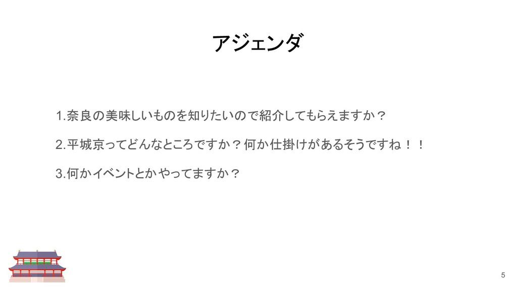 1.奈良の美味しいものを知りたいので紹介してもらえますか? 2.平城京ってどんなところですか?...