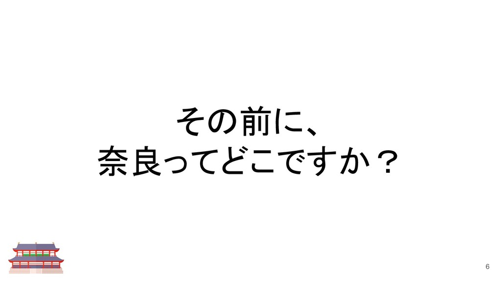 その前に、 奈良ってどこですか? 6