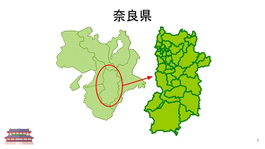奈良県 7