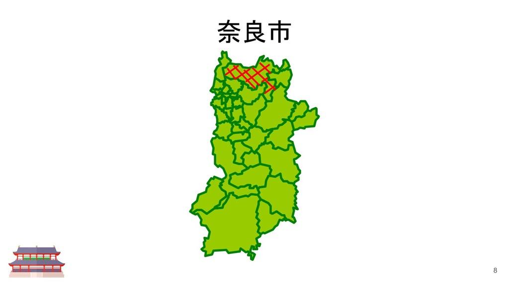 奈良市 8