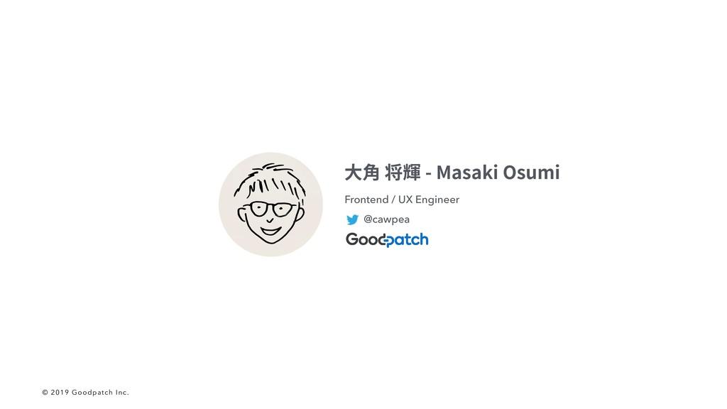 @cawpea Frontend / UX Engineer ⼤⾓ 将輝 - Masaki O...