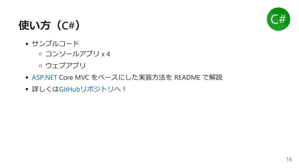 使い⽅(C#) サンプルコード コンソールアプリ x 4 ウェブアプリ ASP.NET Cor...
