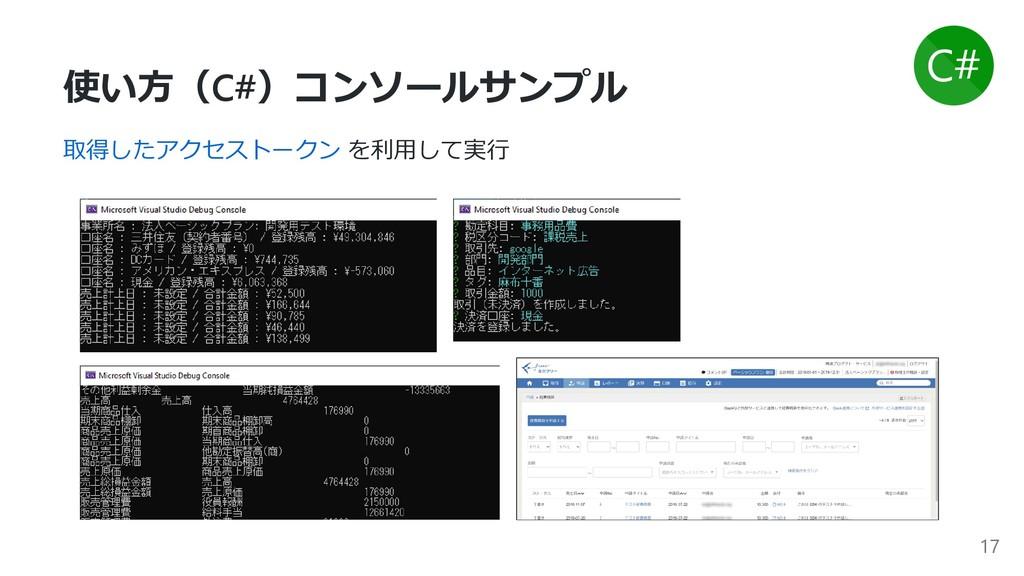 使い⽅(C#)コンソールサンプル 取得したアクセストークン を利⽤して実⾏ 17