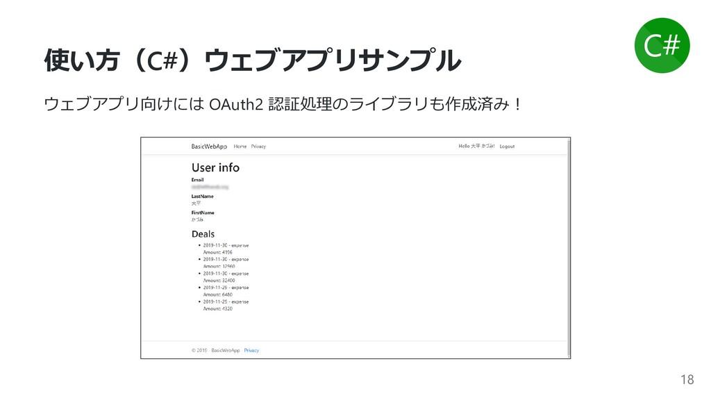 使い⽅(C#)ウェブアプリサンプル ウェブアプリ向けには OAuth2 認証処理のライブラリも...