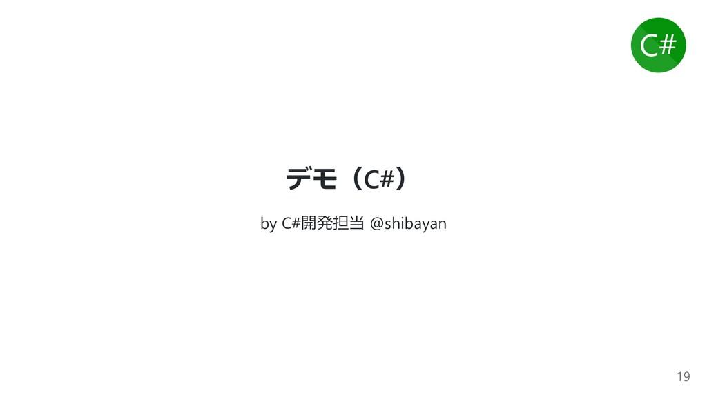 デモ(C#) by C#開発担当 @shibayan 19