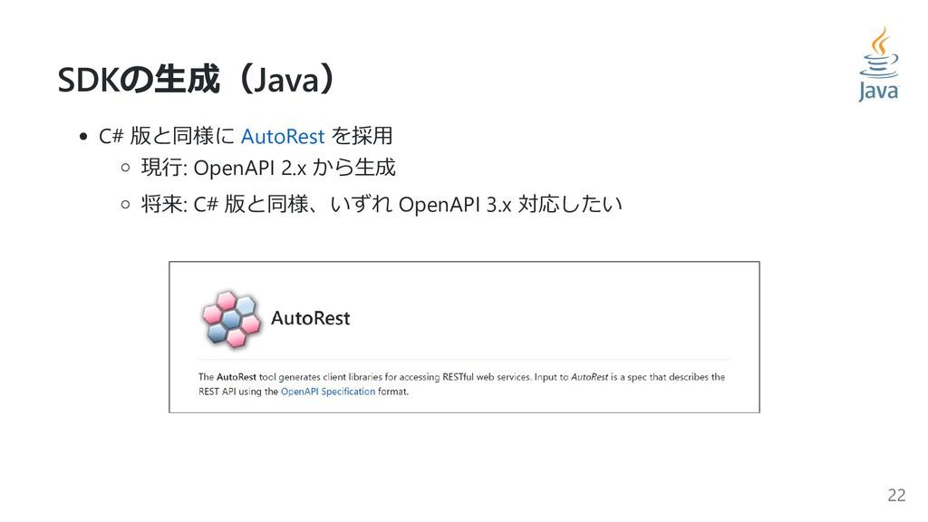 SDKの⽣成(Java) C# 版と同様に AutoRest を採⽤ 現⾏: OpenAPI ...