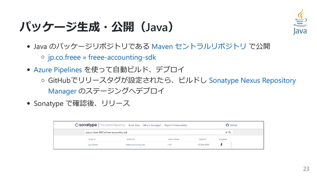 パッケージ⽣成・公開(Java) Java のパッケージリポジトリである Maven セントラ...