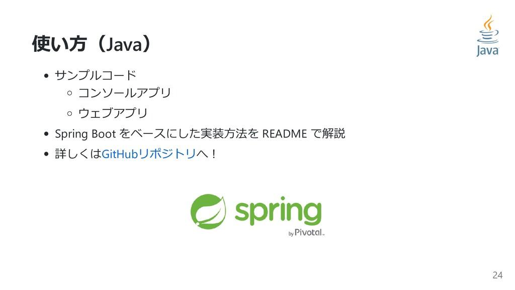使い⽅(Java) サンプルコード コンソールアプリ ウェブアプリ Spring Boot を...