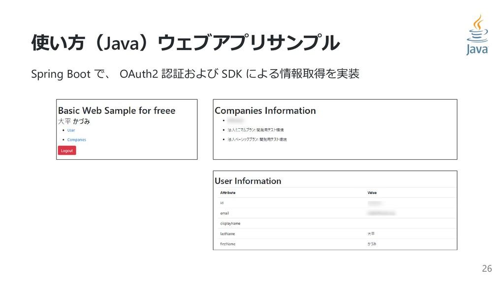 使い⽅(Java)ウェブアプリサンプル Spring Boot で、 OAuth2 認証および...