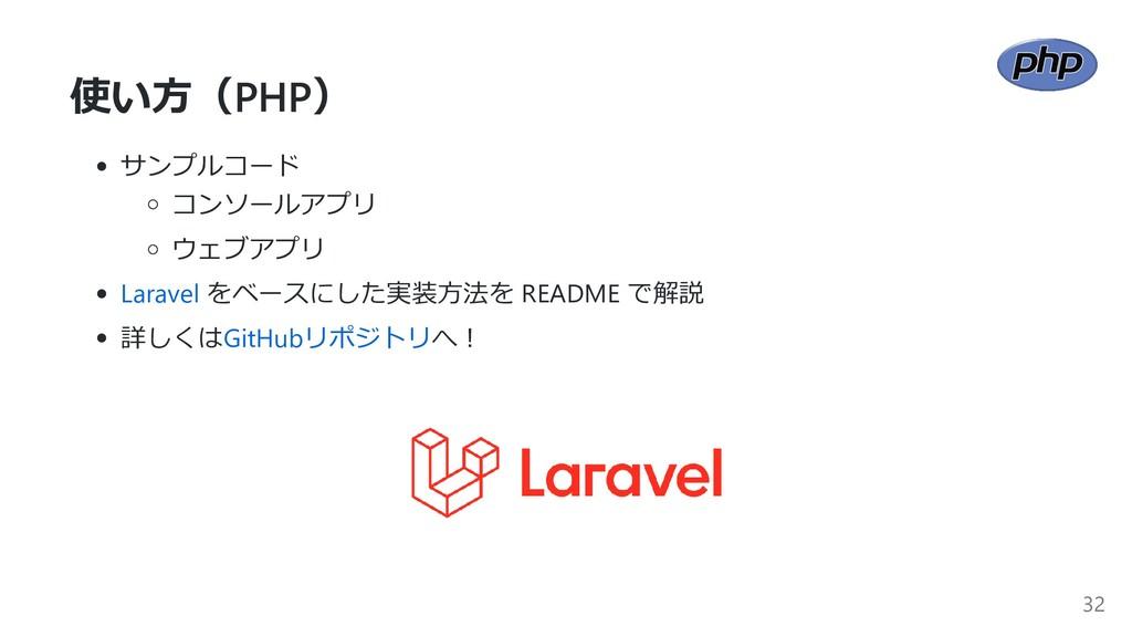 使い⽅(PHP) サンプルコード コンソールアプリ ウェブアプリ Laravel をベースにし...