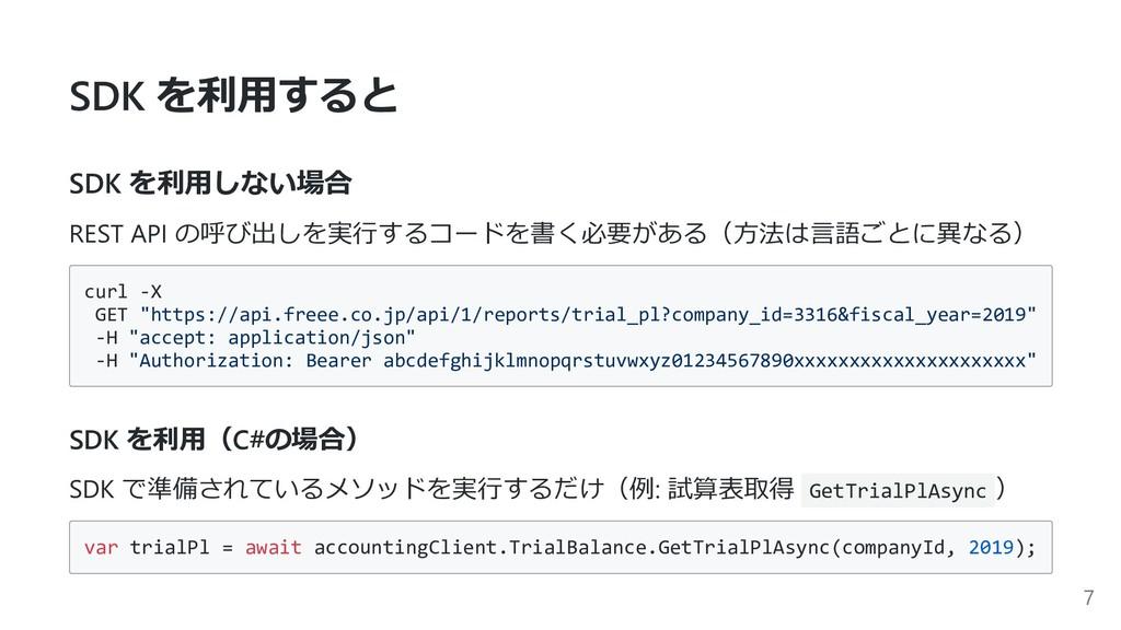 SDK を利⽤すると SDK を利⽤しない場合 REST API の呼び出しを実⾏するコードを...