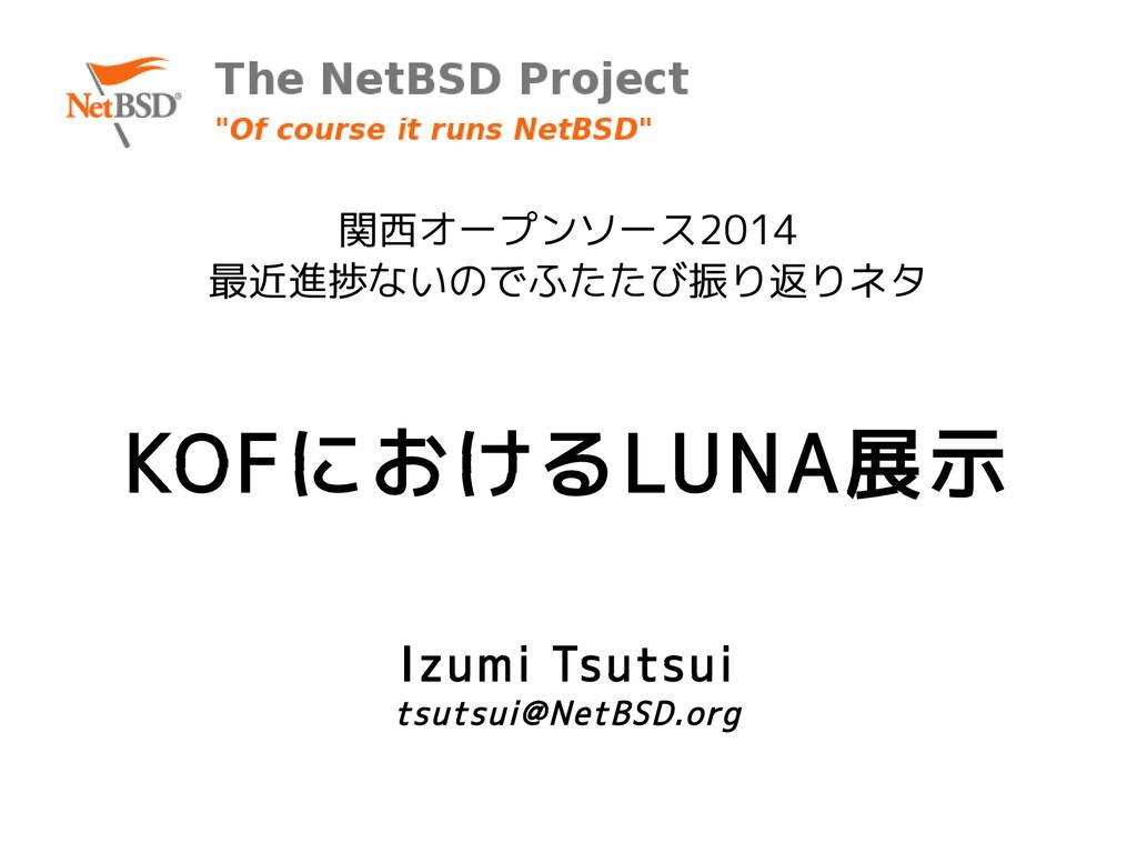 KOFにおけるLUNA展示 関西オープンソース2014 最近進捗ないのでふたたび振り返りネタ ...