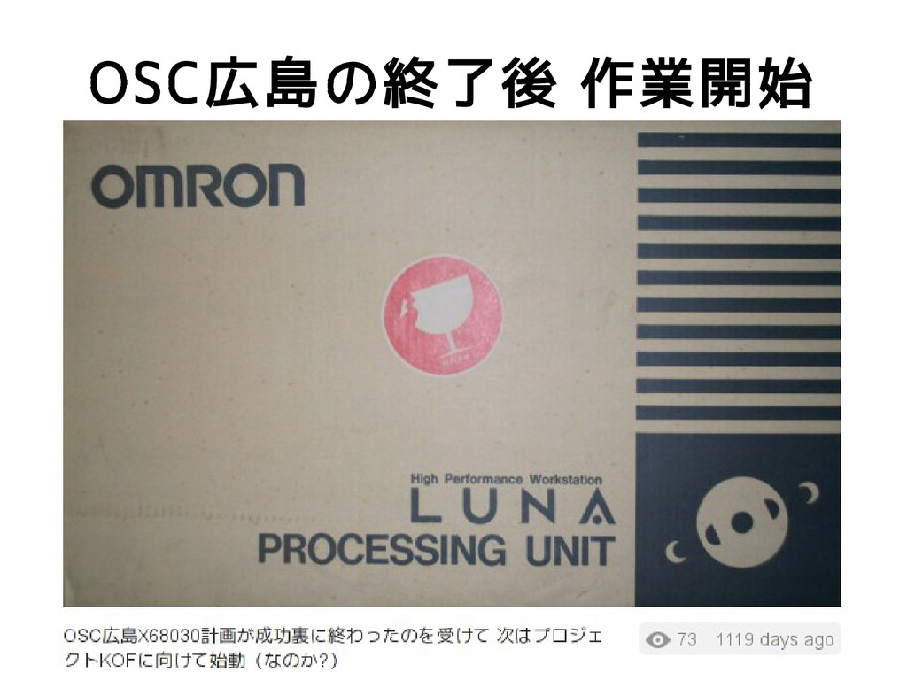 OSC広島の終了後 作業開始
