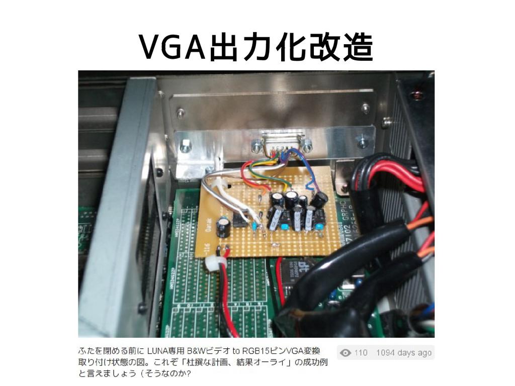 VGA出力化改造
