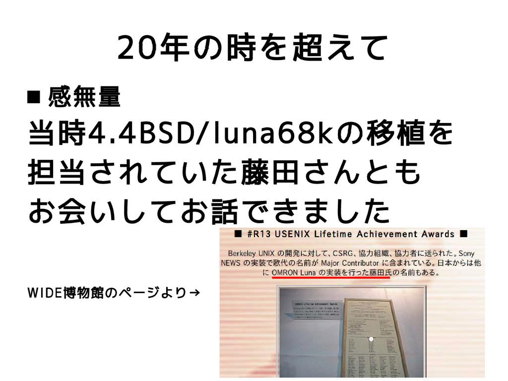 20年の時を超えて  感無量 当時4.4BSD/luna68kの移植を 担当されていた藤田さ...