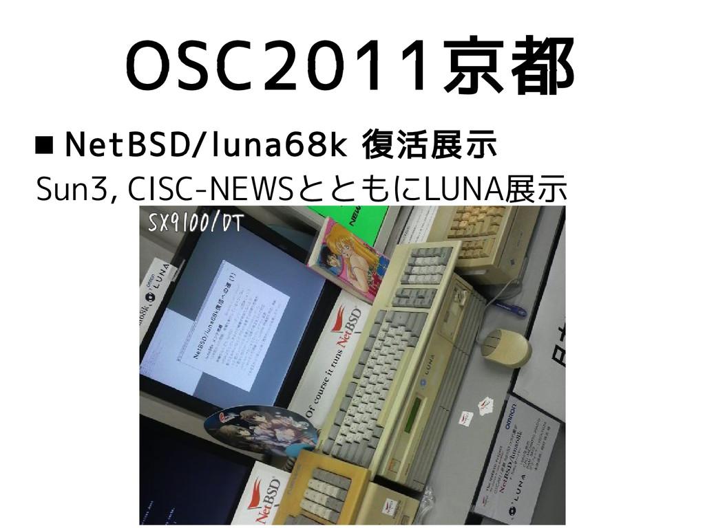 OSC2011京都  NetBSD/luna68k 復活展示 Sun3, CISC-NEWS...