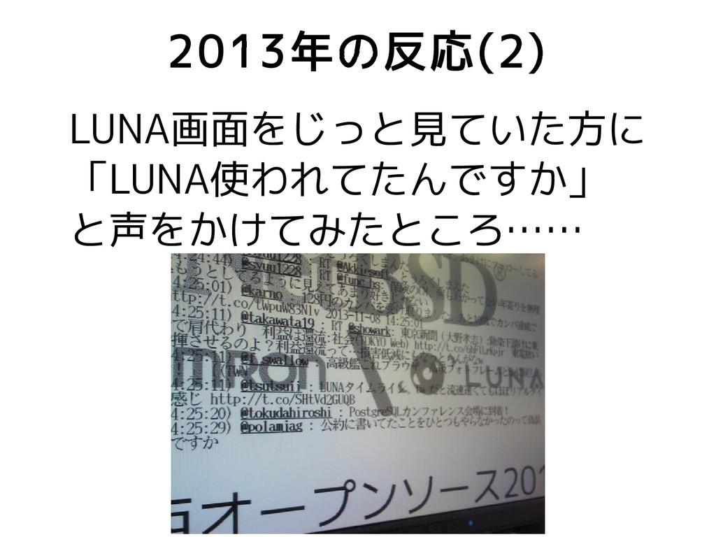 2013年の反応(2) LUNA画面をじっと見ていた方に 「LUNA使われてたんですか」 と声...