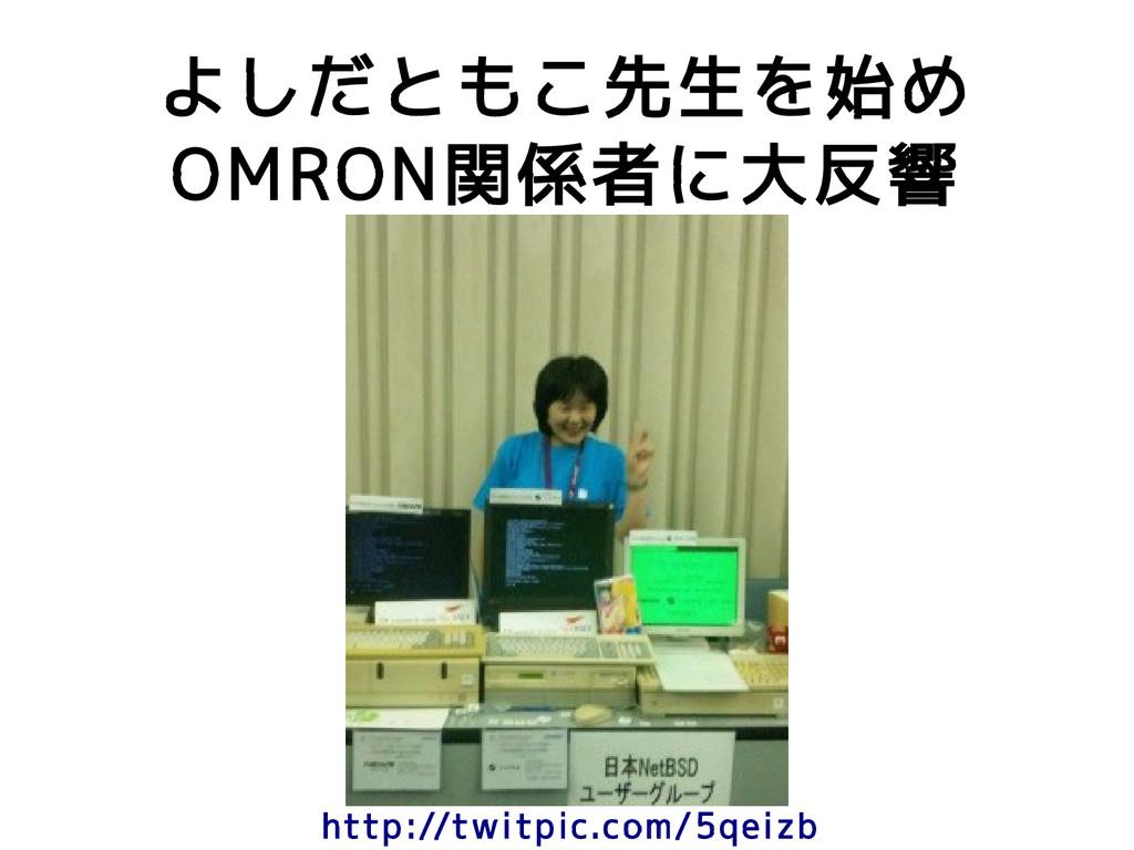 よしだともこ先生を始め OMRON関係者に大反響 http://twitpic.com/5qe...