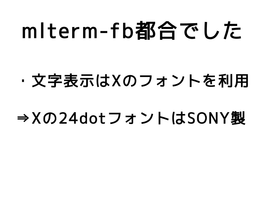 mlterm-fb都合でした ・文字表示はXのフォントを利用 ⇒Xの24dotフォントはSON...