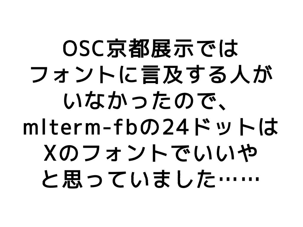 OSC京都展示では フォントに言及する人が いなかったので、 mlterm-fbの24ドットは...