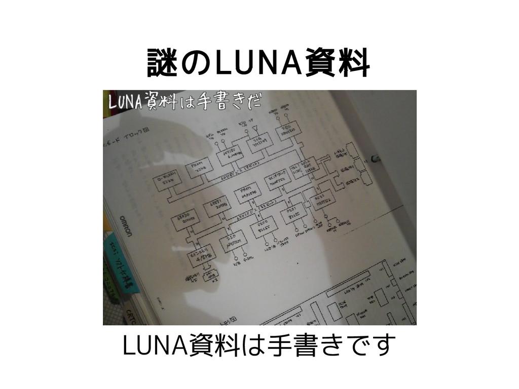 謎のLUNA資料 LUNA資料は手書きです