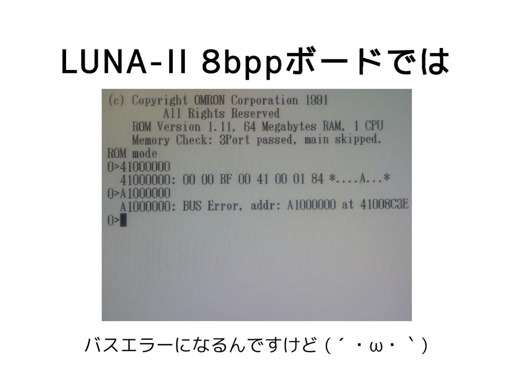 LUNA-II 8bppボードでは バスエラーになるんですけど (´・ω・`)