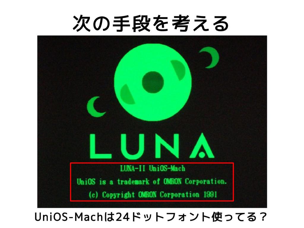 次の手段を考える ROM領域には無いような気がする UniOS-Machは24ドットフォント使...