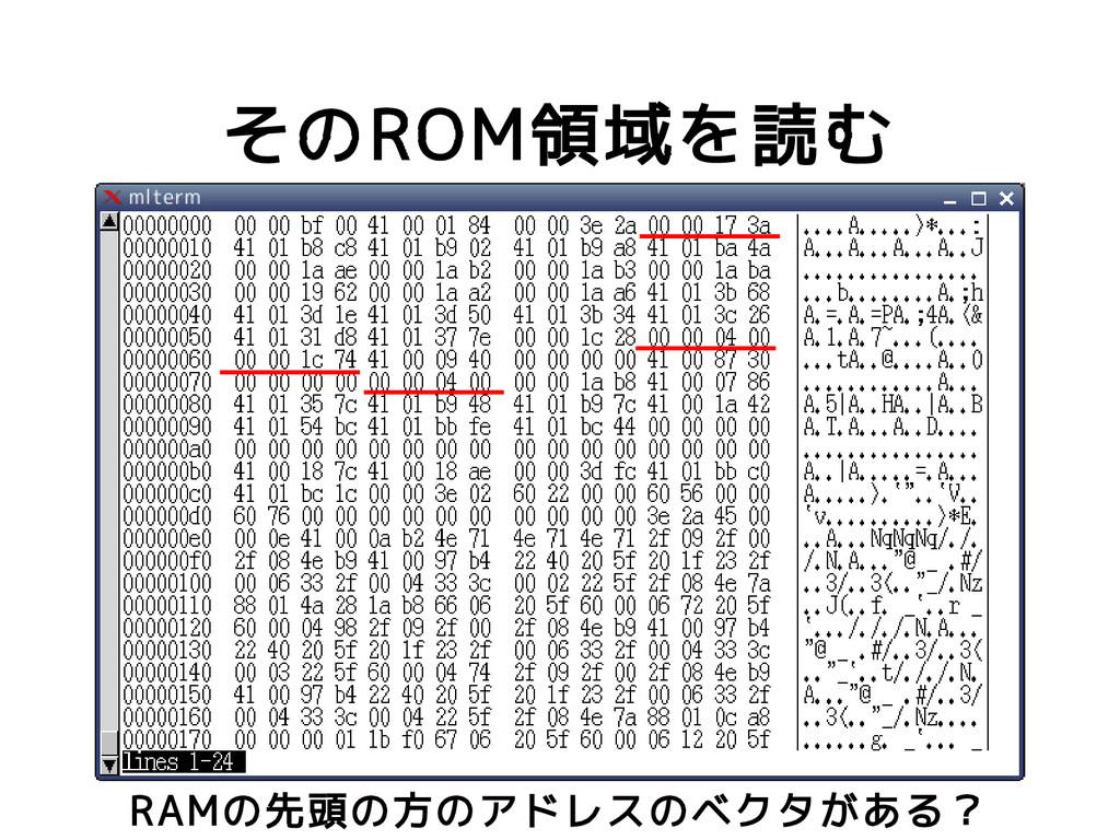 そのROM領域を読む RAMの先頭の方のアドレスのベクタがある?