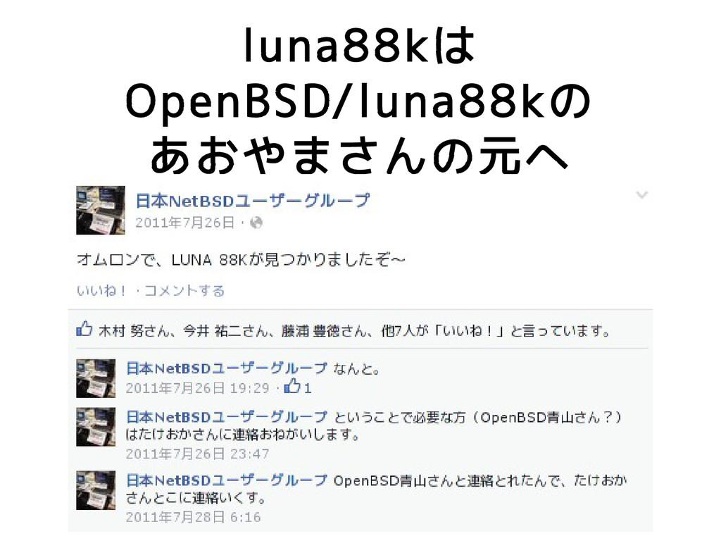 luna88kは OpenBSD/luna88kの あおやまさんの元へ