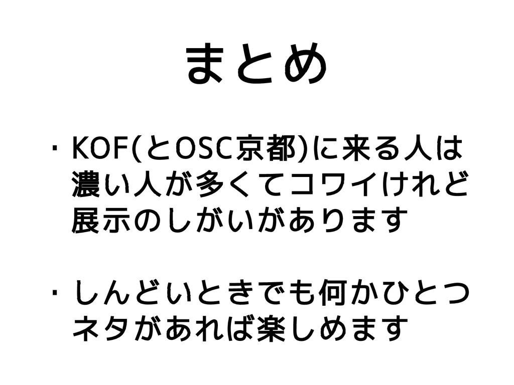 まとめ ・KOF(とOSC京都)に来る人は  濃い人が多くてコワイけれど  展示のしがいがあり...