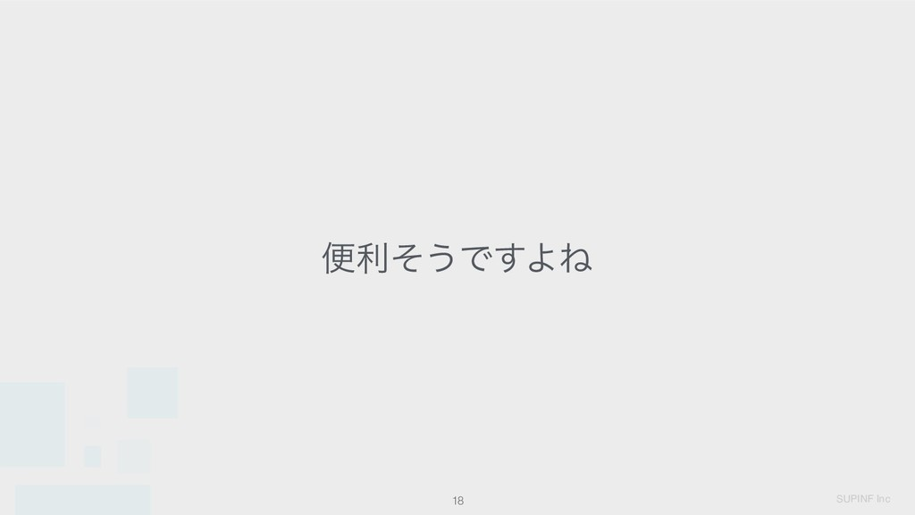 SUPINF Inc 18 ศརͦ͏Ͱ͢ΑͶ