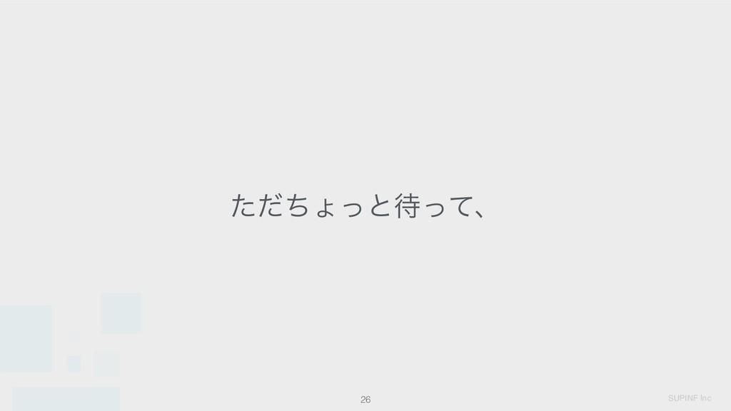 SUPINF Inc 26 ͨͩͪΐͬͱͬͯɺ