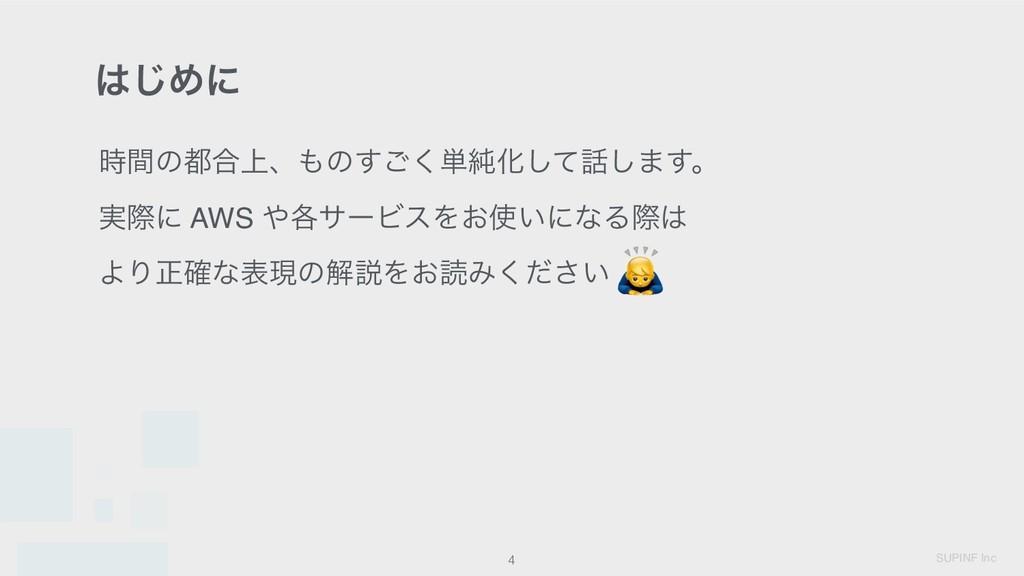 SUPINF Inc ͡Ίʹ 4 ؒͷ߹্ɺͷ͘͢͝୯७Խͯ͠͠·͢ɻ ࣮ࡍʹ AW...