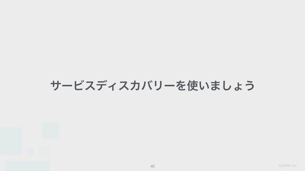 SUPINF Inc 40 αʔϏεσΟεΧόϦʔΛ͍·͠ΐ͏