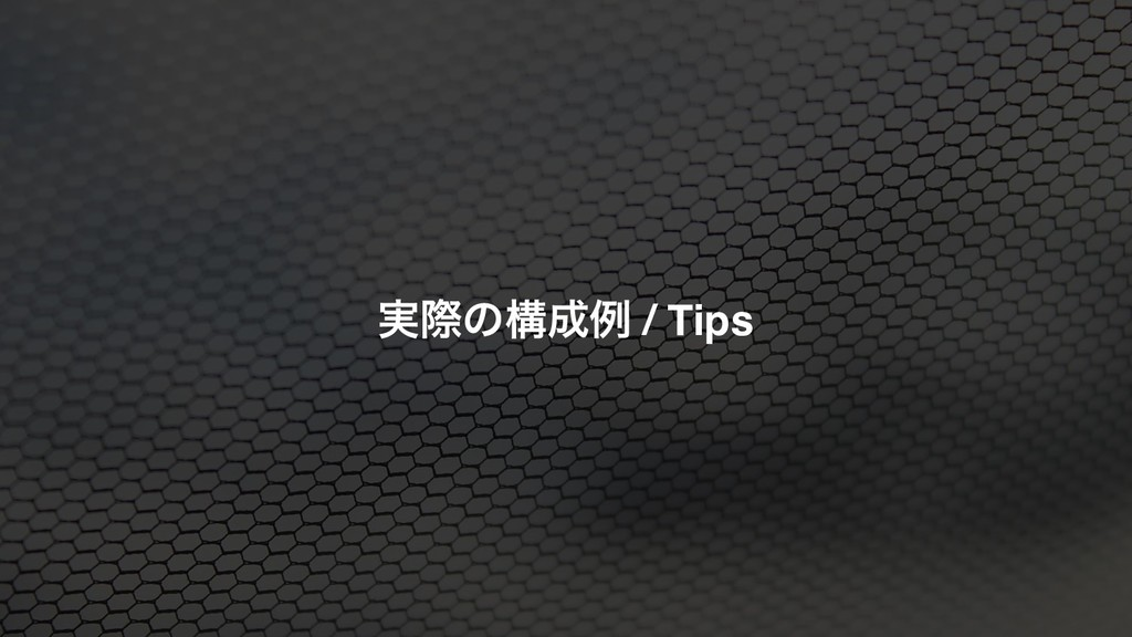 SUPINF Inc 47 ࣮ࡍͷߏྫ / Tips