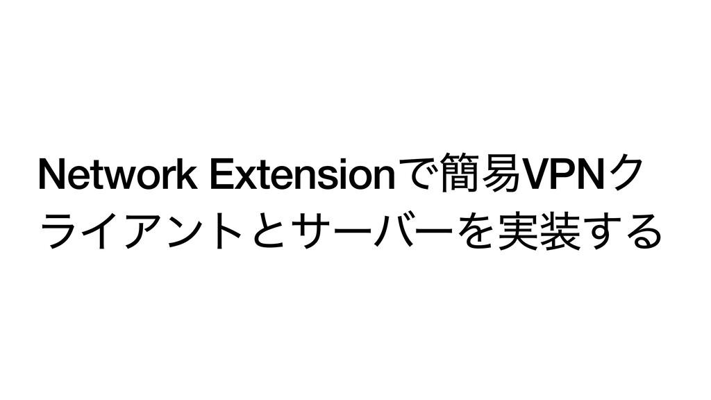 Network ExtensionͰ؆қVPNΫ ϥΠΞϯτͱαʔόʔΛ࣮͢Δ