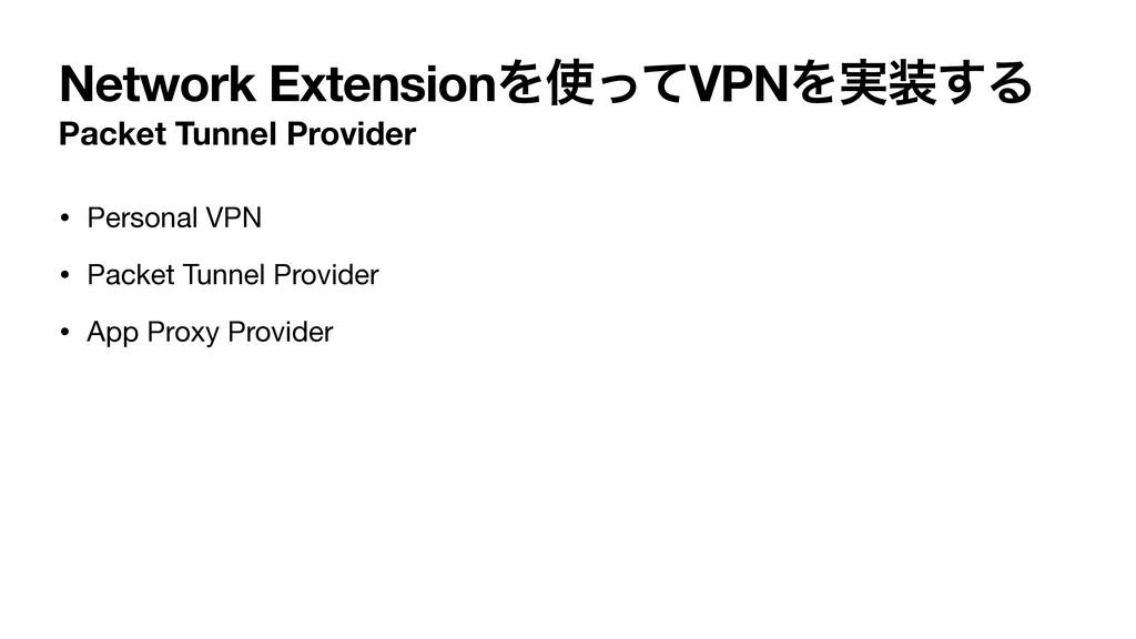 Network ExtensionΛͬͯVPNΛ࣮͢Δ Packet Tunnel Pro...