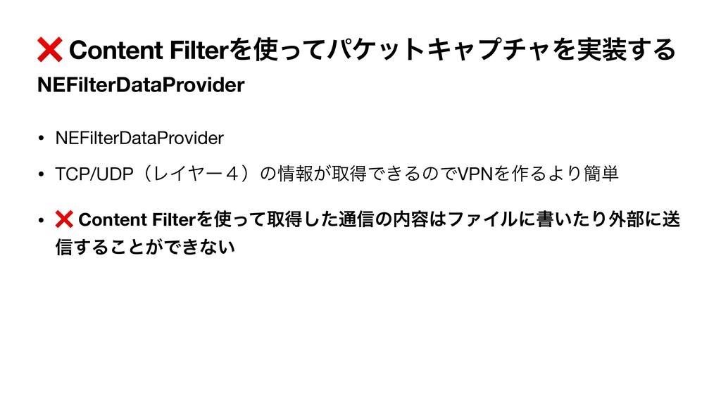 NEFilterDataProvider • NEFilterDataProvider  • ...