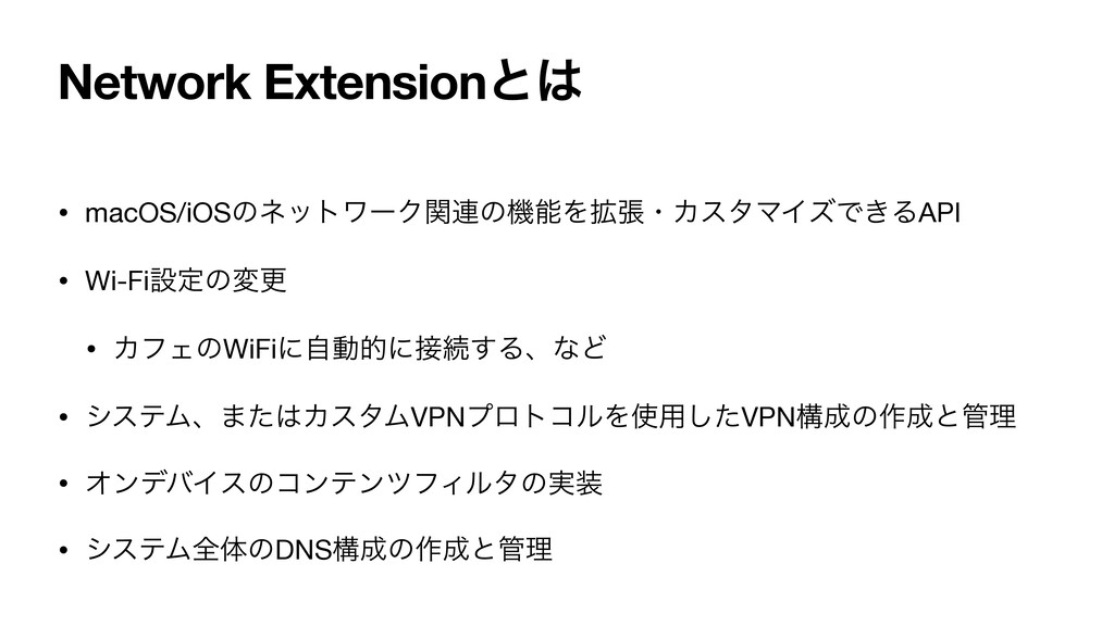 Network Extensionͱ • macOS/iOSͷωοτϫʔΫؔ࿈ͷػΛ֦ுɾ...