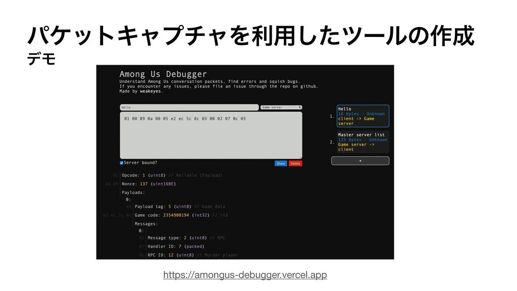 ύέοτΩϟϓνϟΛར༻ͨ͠πʔϧͷ࡞ σϞ https://amongus-debugge...