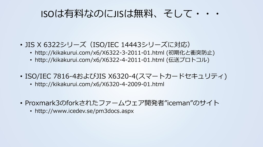 ISOは有料なのにJISは無料、そして・・・ • JIS X 6322シリーズ(ISO/IEC...