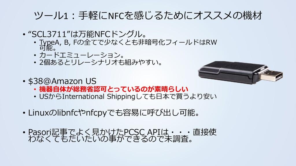 """ツール1:手軽にNFCを感じるためにオススメの機材 • """"SCL3711""""は万能NFCドングル..."""